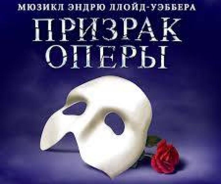 The Phantom of the Opera Moscow